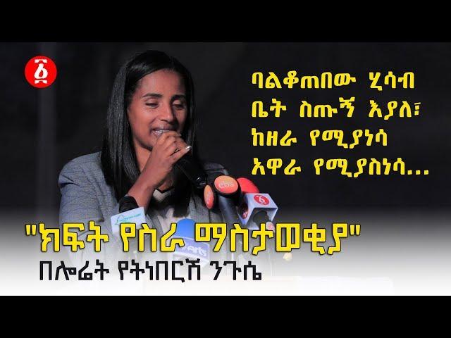 "Yetnebersh Nigussie's Poetry ""Keft Yesera Mastawekiya"""
