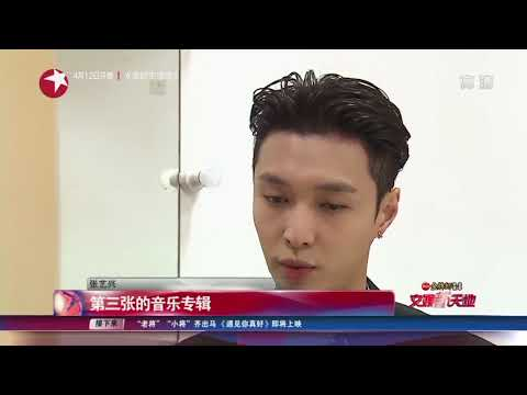180327 ZHANG YIXING 张艺兴  LAY — Entertainment Star World news