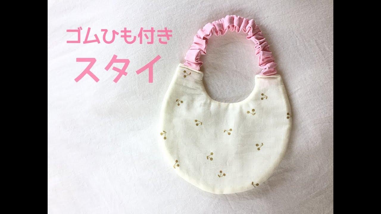 赤ちゃん スタイ 手作り