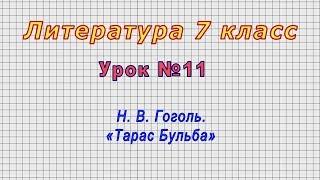 Литература 7 класс (Урок№11 - Н. В. Гоголь. «Тарас Бульба»)