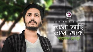 Download Bhalo Achi Bhalo Theko | ভালো আছি ভালো থেকো । Ahmmed Humayun | Bangla new song 2018 MP3 song and Music Video