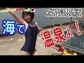 スク水 露天風呂?【ちょっとH 温泉動画♡vol.18】浜辺の人達がついに!?