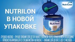Nutrilon в новой упаковке!