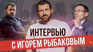 Интервью с Игорем Рыбаковым