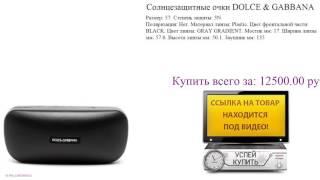 Солнцезащитные очки DOLCE & GABBANA Видеообзор