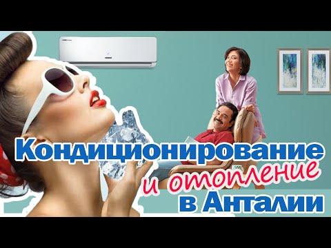 Кондиционирование и отопление в Анталии ❄Как выбрать кондиционер и газовый котел?