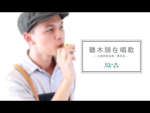 """一分鐘學會演奏「聞森笛」Learning video: One minute learn the """"WOOD SONG FLUTE"""""""