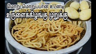 உடனடி உருளைக்கிழங்கு முறுக்கு Instant  Potato Murukku Recipe in Tamil