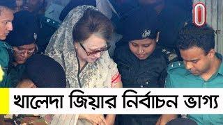 খালেদা জিয়ার নির্বাচন করার সম্ভাবনা কতটুকু? || Khaleda Zia (Latest)