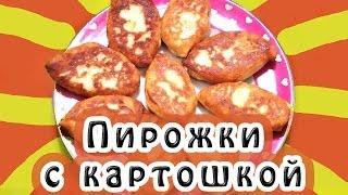 Пирожки с картошкой ★ Жареный пирожок ★ Жареные пирожки с картошкой