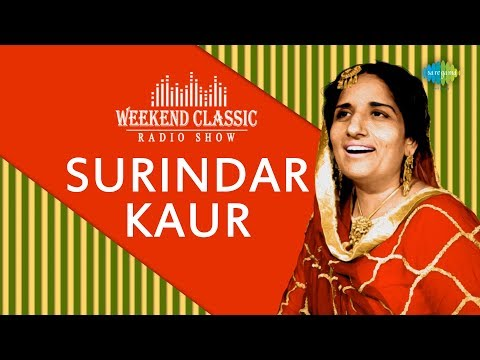Weekend Classic Radio Show | Surinder Kaur Special | HD Songs | Rj Khushboo