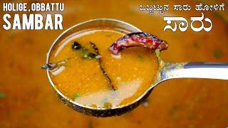 ಯಗದ ಹಬಬದ ಸಪಷಲ ಒಬಬಟಟನ ಸರ ಮಡವ ವಧನ  Olige  Obbattu Saaru Recipe  2021 Ugadi special