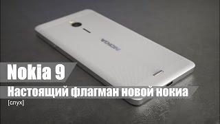 Nokia 9 - Настоящий флагман новой nokia 2017.