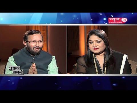 Aamne Samne With MHRD Prakash Javadekar || Anurradha Prasad || HD