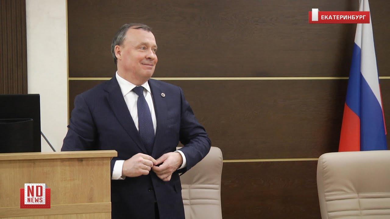 Избрание нового главы Екатеринбурга. Главное, ничего не обещать