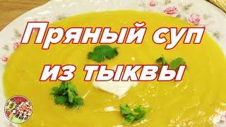 Пикантный крем - суп из тыквы. Просто, вкусно, недорого.