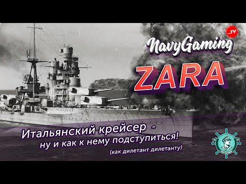 """Крейсер """"Zara"""" в World Of Warships. Обзор от KaterinSky Channel для Navygaming."""