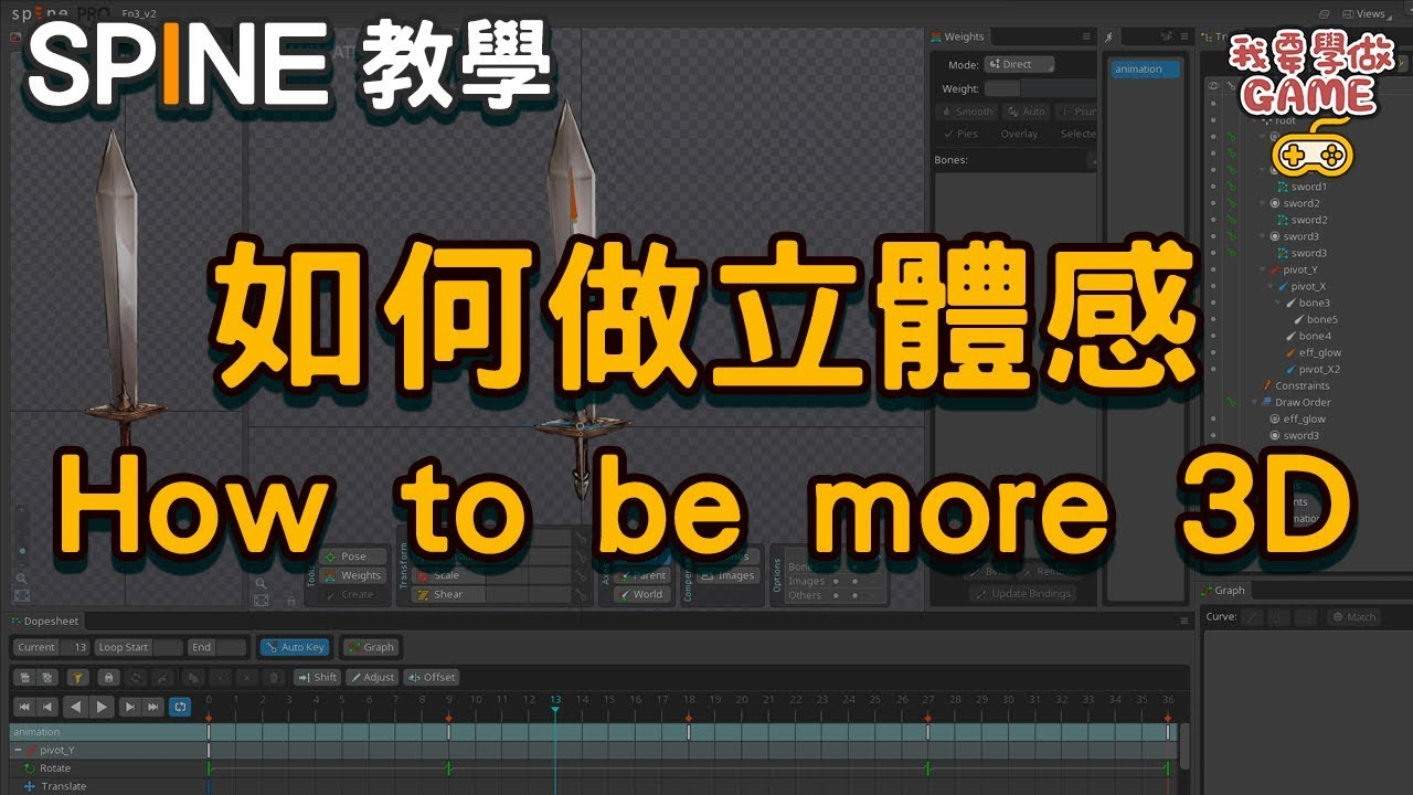 Spine教學 - 如何做立體感 │Spine Tutorial - How to be more 3D