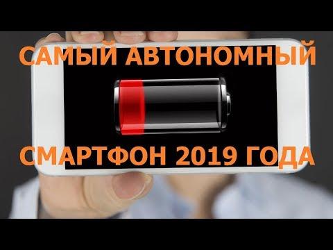 Лучшие смартфоны 2019 года №-7.Номинация Самый автономный смартфон долго живущий без подзарядки