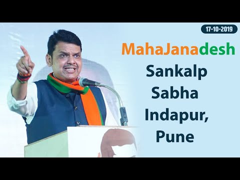 CM Shri Devendra Fadnavis Addressing #MahaJanadeshSankalp Sabha Indapur, Pune District