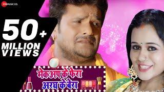 मेकअप के फेरा अरघ के बेरा Makeup Ke Phera Aragh Ke Bera Khesari Lal Yadav Priyanka Singh Chhat