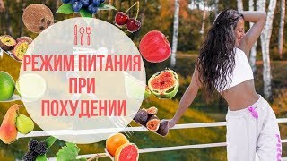 ПРАВИЛЬНОЕ ПИТАНИЕ | Режим питания при похудении |