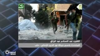 """شاهد: """"الملحمة الكبرى"""" الثانية في حلب خلال أيام..ماذا قال المتحدث باسم حركة نور الدين الزنكي؟-تفاصيل"""