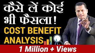 How to Take Any Decision | Cost Benefit Analysis | Dr Vivek Bindra