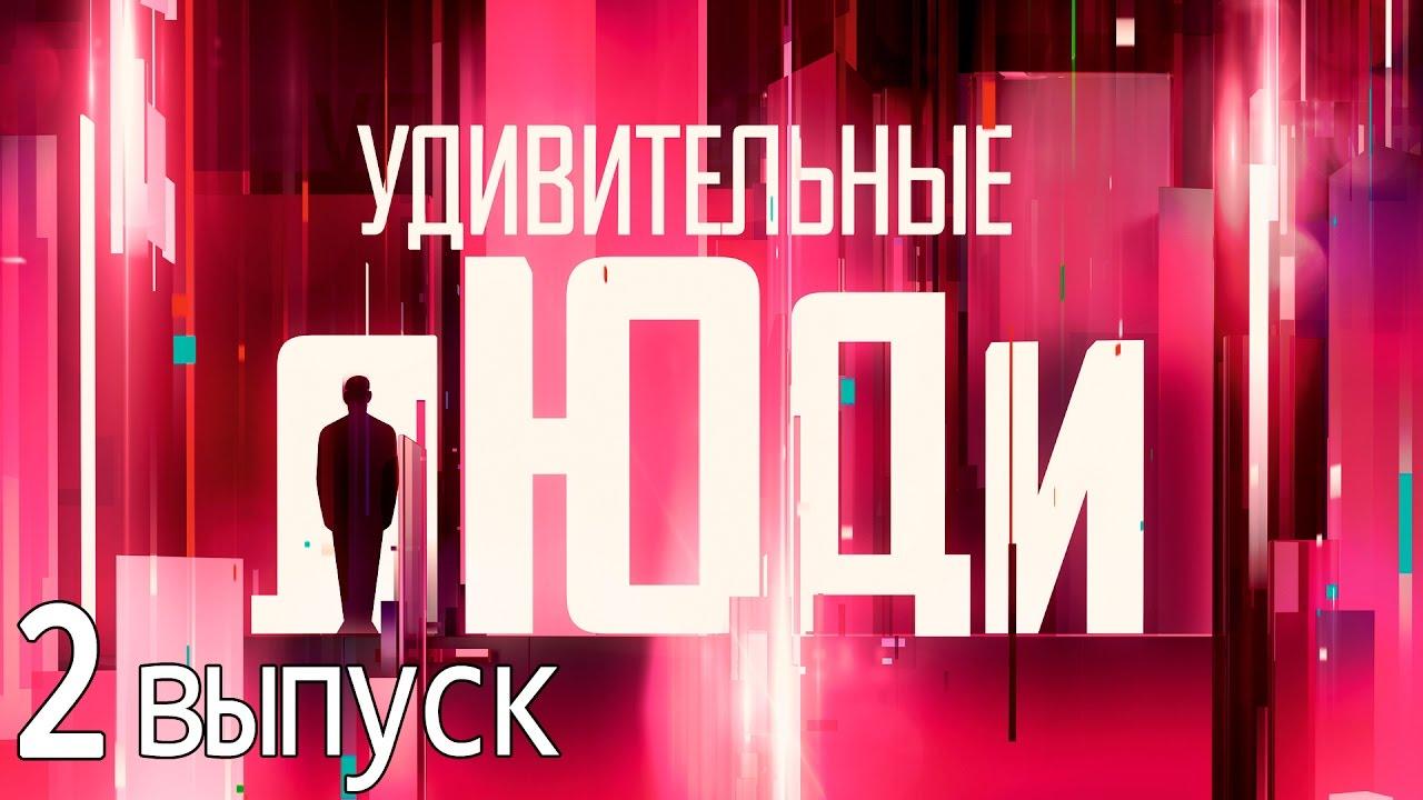 Шоу «Удивительные люди». 2 выпуск