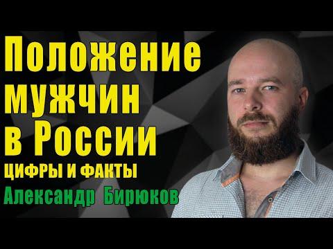 Положение мужчин в России. Дискриминация мужчин. Разбираем с Александром Бирюковым