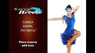 Урок бального танца  - Cамба баунс (по кругу)