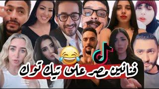مشاركات الفنانين المصريين على تيك توك | tik tok egypt