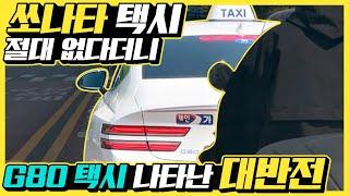 지금 한국 택시계 대혁명 수준이라는 신형 G80 택시 …