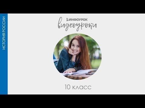 Внут. политика Александра III.  Соц-эконом. развитие в  | История России 10 класс #26 | Инфоурок