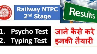 RRB NTPS - Stage 2 Result Out   Next Typing Test and Psycho Test (जाने कैसे करे  इनकी तैयारी ) 2017 Video