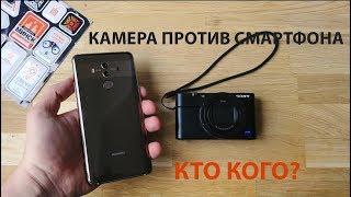 Камера за 80 тысяч рублей или смартфон за 40 тысяч: кто снимает лучше? Обзор Sony RX100 VI