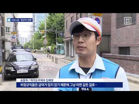 """너도나도 """"정규직 전환""""…잇따르는 요구"""
