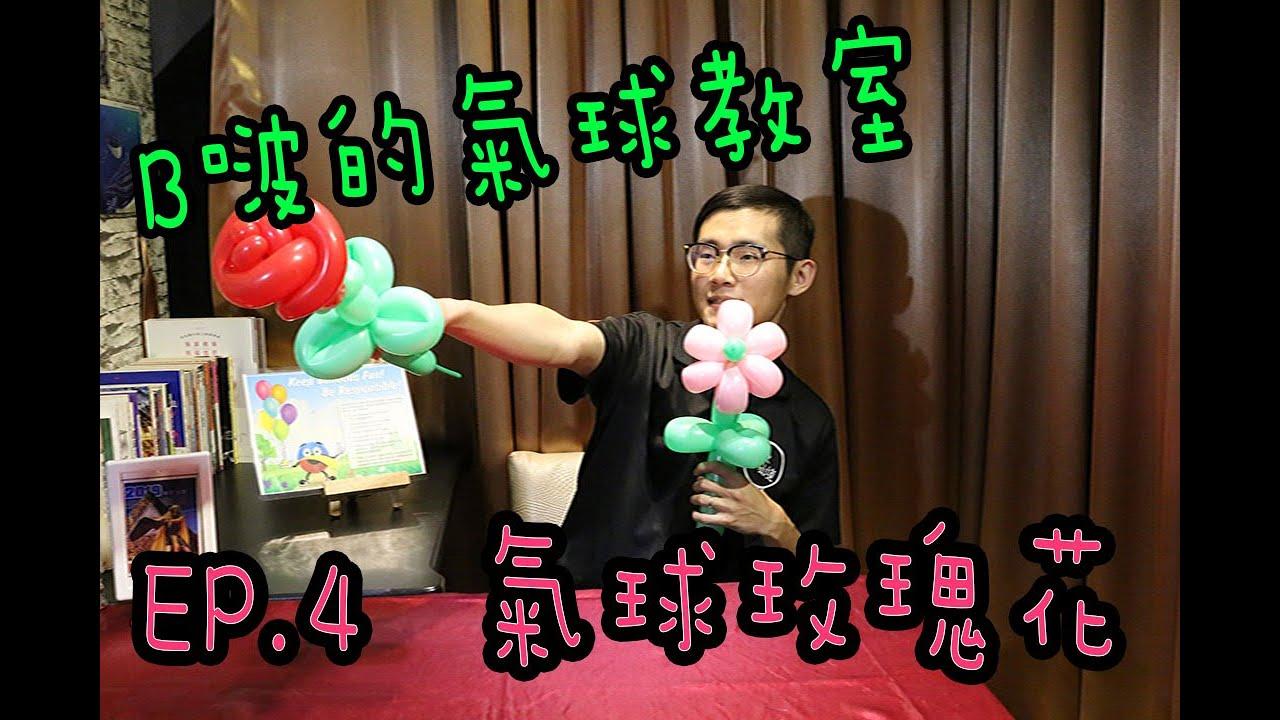 【B啵氣球教學】造型氣球教學 玫瑰花 Balloon Twisting Rose|氣球教學|氣球仙境|氣球佈置 #氣球佈置 #婚禮佈置 #氣球仙境