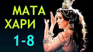 Мата Хари 1-8 серия / Русские новинки фильмов 2017 #анонс Наше кино