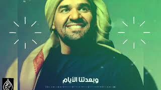 حسين الجسمى 🎤 لو طالت المسافات ✈ حالة واتس 🔥