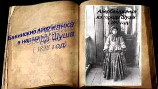 Азербайджанский национальный костюм (Абдуллаева Арзу)(Данное видео расскажет вам про историю азербайджанских народных костюмов. К тому же яркие иллюстрации,..., 2012-01-07T12:38:01.000Z)