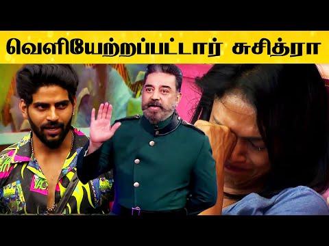 பாலாவை கலாய்த்த கமல், வீட்டை விட்டு வெளியேறினார் சுசித்ரா.!!   Eviction Update   Bigg Boss 4 Tamil