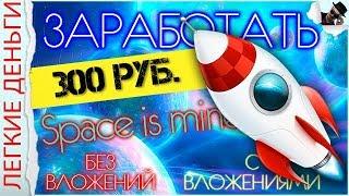 Как просто заработать в интернете 300 рублей. И вывести на кошелек. Spase is Mine