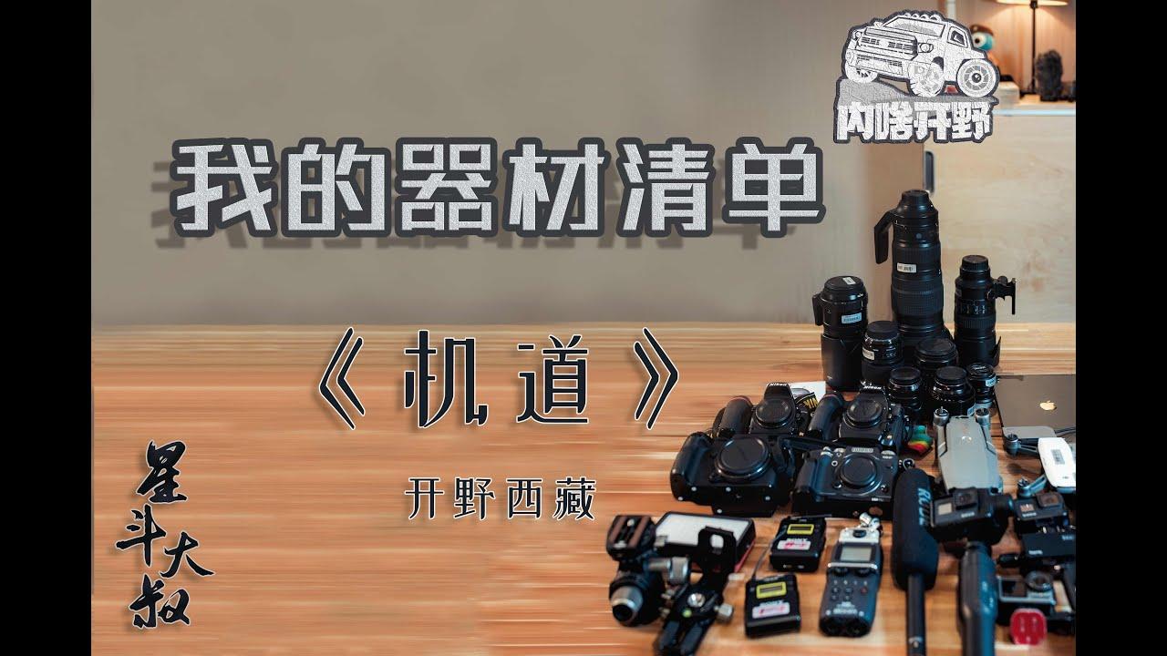 《机道》开野西藏,重装器材党的器材清单(星斗大叔)