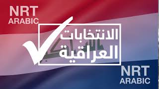 NRT ARABIC SITEIN ELECTION