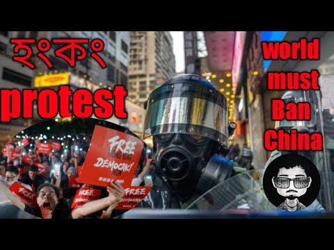 Hong Kong protest || Bengali version by Phire Dekha