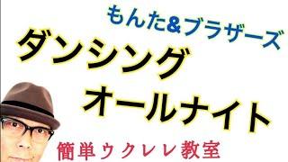 初心者Ver 3:17 ・かっこいいVer 19:18 2018/11/15リリース!ガズのCD「...