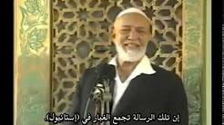 أحمد ديدات - رسالة القرآن