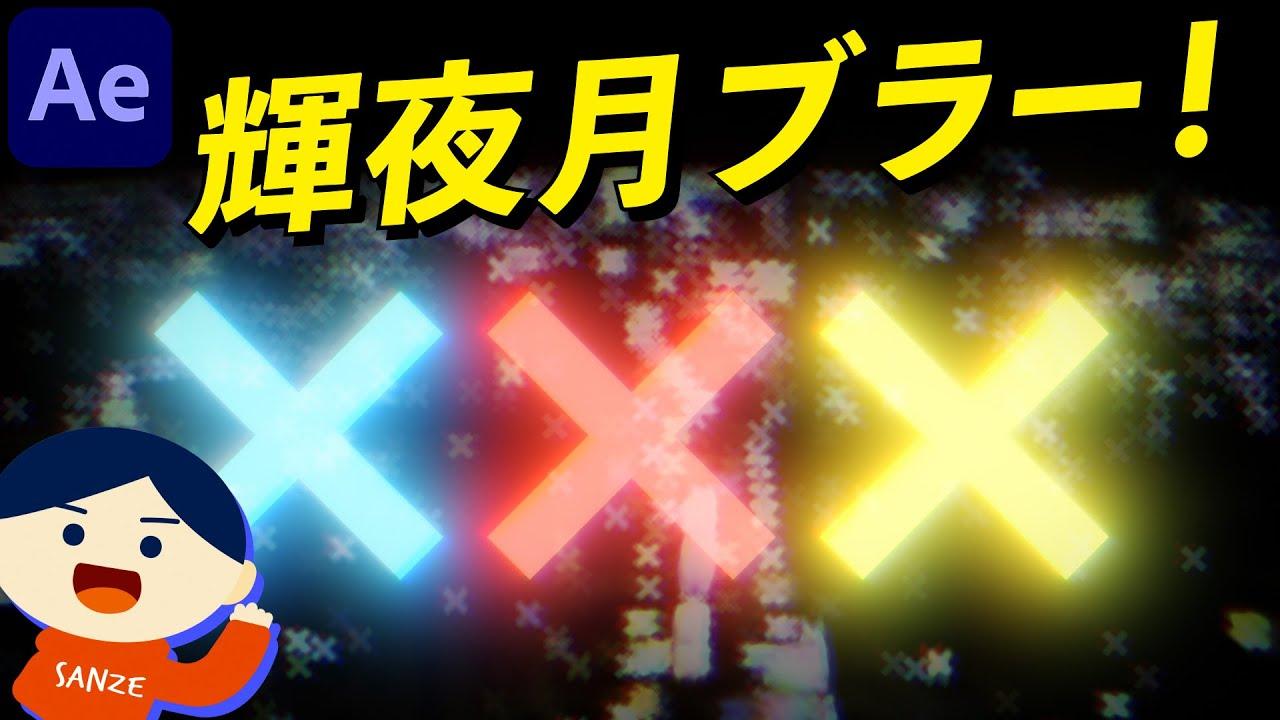 【052】輝夜月ブラー!PS4 CM使用エフェクト!