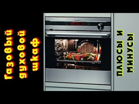 Газовый духовой шкаф плюсы и минусы